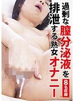 過剰な膣分泌液を排泄する熟女オナニー ダウンロード