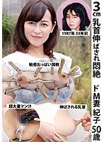 3cm乳首伸ばされ悶絶ドM妻 紀子 50歳 ダウンロード