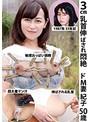 3cm乳首伸ばされ悶絶ドM妻 紀子 50歳