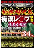 公衆肉便器 痴漢レ○プ映像 性暴力の現状 34人 jkst00026のパッケージ画像
