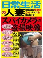 日常生活の人妻 無防備な動きからパンツ&胸ポッチスパイカメラの盗撮映像21人 jkst00045のパッケージ画像