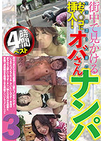(jkst00076)[JKST-076]Sticking It Into The Pussy of A Married Woman Over Whom A Lived-In Feel Hangs In The Air And Whom I Happened To See In Town! The Best 4 Hours Of Picking Up Girls Who Are Middle-Aged Women. 3 Download