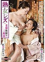熟女レズ 老舗旅館の二枚貝 紅月ひかり 筒美かえで ダウンロード