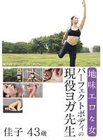 地味エロな女 パーフェクトボディの現役ヨガ先生 佳子43歳