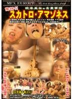 欧米美女 食糞軍団 スカトロアマゾネス 5 ダウンロード