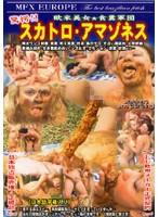 欧米美女 食糞軍団 スカトロアマゾネス 4 ダウンロード