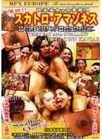 欧米美女 食糞軍団 スカトロアマゾネス 3 ダウンロード