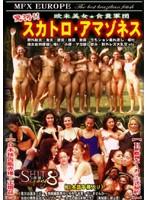 欧米美女 食糞軍団 スカトロアマゾネス 1 ダウンロード