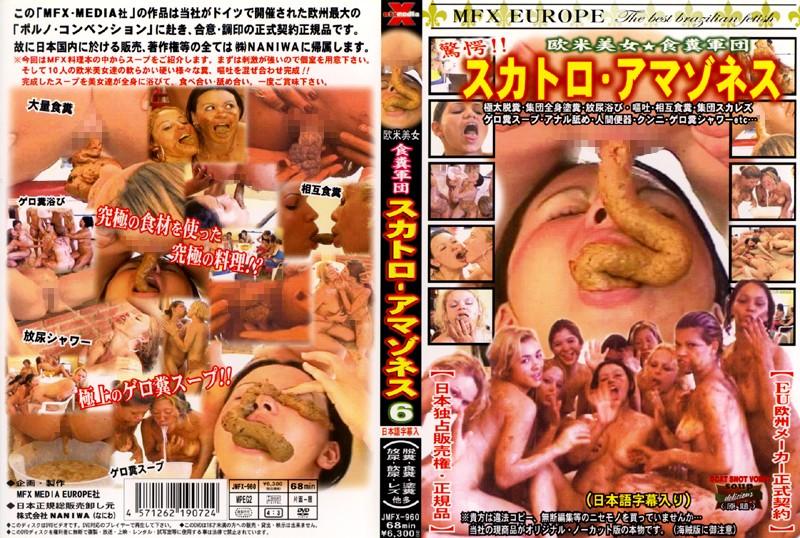 欧米美女 食糞軍団 スカトロアマゾネス 6
