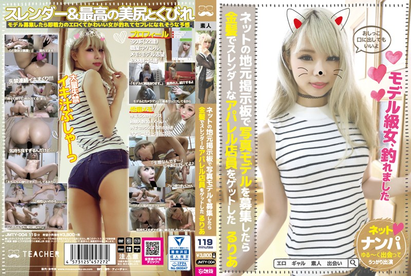 [JMTY-004] When you invite a local photo model with blond hair model