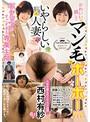 いやらしい人妻 西村有紗 かわいい顔してマン毛ボーボー!!!ギャップがすごすぎる専業主婦