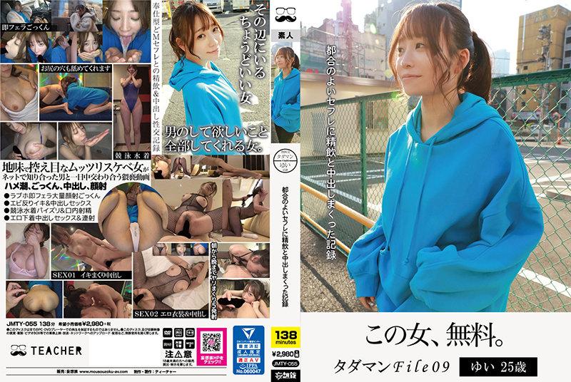 https://pics.dmm.co.jp/digital/video/jmty00055/jmty00055pl.jpg