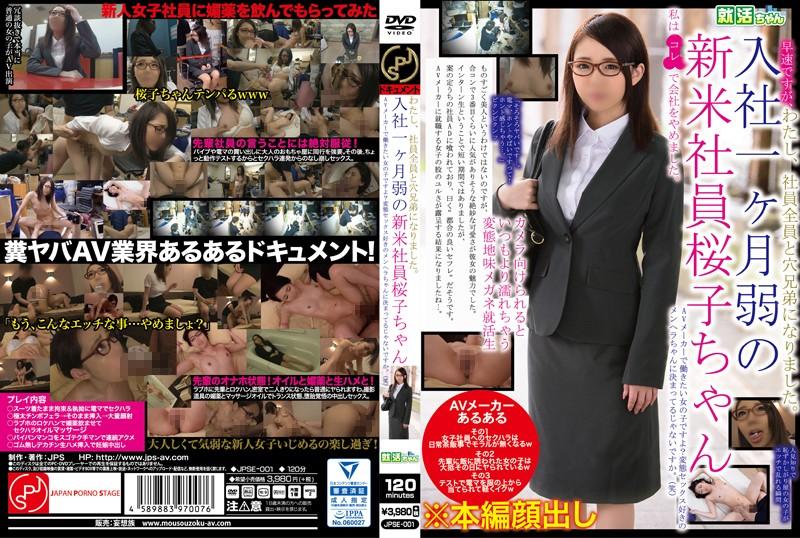 わたし、社員全員と穴兄弟になりました。入社一ヶ月弱の新米社員桜子ちゃん AVメーカーで働きたい女の子ですよ? 変態セックス好きのメンヘラちゃんにきまってるじゃないですか。(笑)サンプル画像