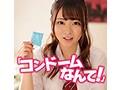【VR】「コンドームなんて、いらないよ!」「生でして◆」ボク...sample2