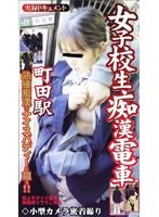 女子校生痴漢電車 町田駅より乗車