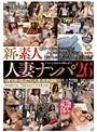 新・素人人妻ナンパ26 〜摩天楼で濡れる7人の人妻・西新宿編〜