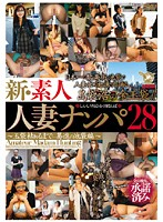 新・素人人妻ナンパ 28 [JUC-045]
