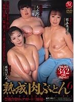 熟成肉ぶとん 6 [JUC-062]