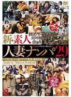 新・素人人妻ナンパ29 〜下町で見つけた超アゲアゲ奥様・錦糸町編〜 ダウンロード