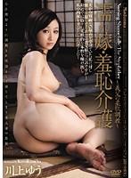 濡れ嫁・羞恥介護 〜義父の柔肌調教〜 [JUC-087]