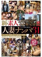 新・素人人妻ナンパ 31 [JUC-104]