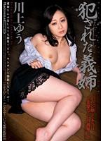 犯された義姉 [JUC-108]