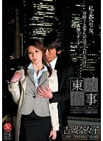 東京情事 吉岡奈々子 ダウンロード