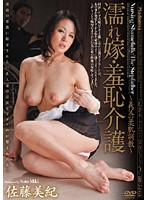 濡れ嫁・羞恥介護 〜義父の柔肌調教〜 [JUC-184]
