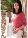美しい僕のおばさん 長谷川美紅