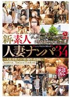 新・素人人妻ナンパ 34 [JUC-217]