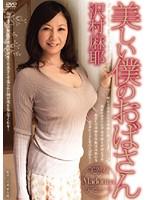 (juc00227)[JUC-227]美しい僕のおばさん 沢村麻耶 ダウンロード