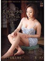 美熟女と少年 [JUC-309]
