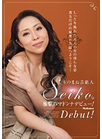 ものまね芸能人Seiko。衝撃のマドンナデビュー!