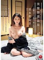 美嫁禁愛温泉〜お義父さん、お背中流します〜 [JUC-343]
