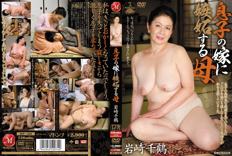 JUC-447 This Mother is Jealous of Her Son's Wife - Chitzuru Iwasaki