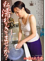 私、濡れすぎてませんか? 〜刺激に飢えた人妻が一線を越える時〜 佐々木千香 ダウンロード