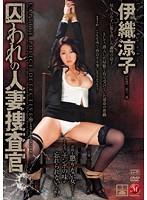 囚われの人妻捜査官 伊織涼子 ダウンロード