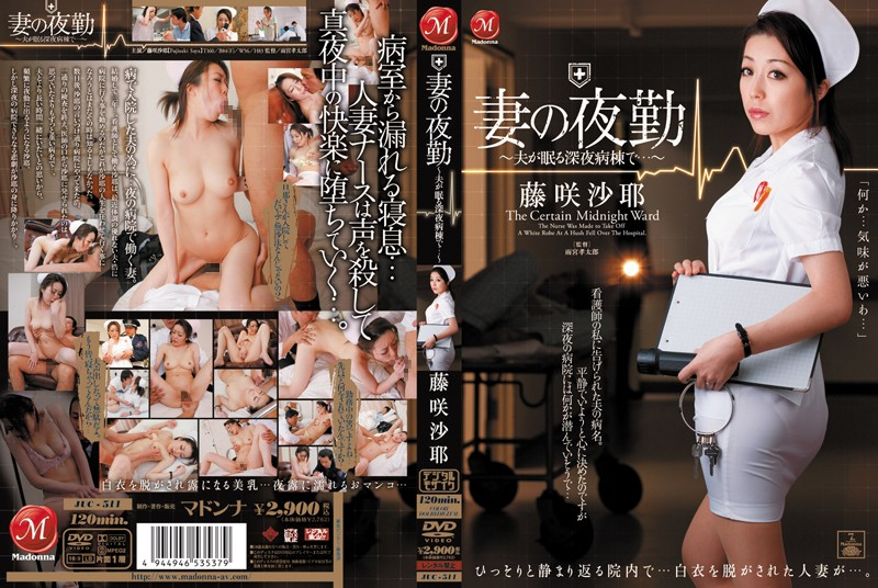 JUC-511 Wife's Night Shift - While My Husband Is Fast Asleep... - Saya Fujisaki