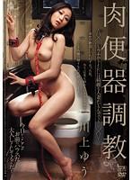 肉便器調教〜ウチのトイレには綺麗な人妻がいるんやで〜 [JUC-562]