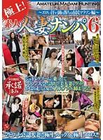 極上!素人人妻ナンパ6 〜エロい汁が滴り落ちる市民マラソン編〜