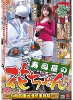 寿司屋の花ちゃん 〜お色気団地出前事件簿〜