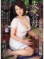 友人の母 〜お前の母ちゃんは俺の嫁〜 木村真子