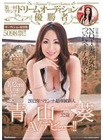 第一回マドンナドリームオーディション優勝者 バスト102cm Icupスーパー美熟女 青山葵32歳AVデビュー!! ダウンロード