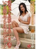 読者モデルに応募してきたハーフの人妻がいつの間にやらAVデビュー! 高橋アリサ ダウンロード