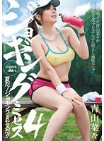 ジョギング・ミセス4 青山菜々 ダウンロード