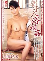 母子入浴相姦 [JUC-920]