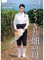さとうきび畑の母 愛田奈々