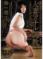 人妻アナル調教 〜義父の卑猥な尻穴開発〜 [JUC-938]