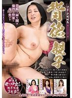 中出し近親相姦 背徳親子(JUDA-010) ダウンロード