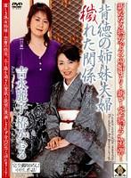 背徳の姉妹夫婦 穢れた関係 吉永麗子 椿かおる